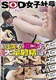 SOD女子社員 初出演6名の不慣れな足コキがビュッとび大量射精へ導く [DVD]
