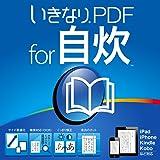 いきなりPDF for 自炊(旧版)|ダウンロード版