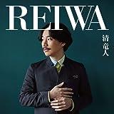 REIWA【通常盤】