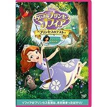 Anime - Sofia The First: Ready To Be A Princess [Japan DVD] VWDS-5870