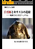 白雪姫とキリストの花嫁: 秘教ファンタジーノベル