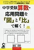 中学受験算数 応用問題を「図」と「比」で解く! (Yell books)