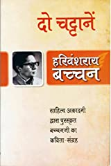 Do Chattanein (Hindi Edition) Kindle Edition