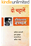 Do Chattanein (Hindi Edition)