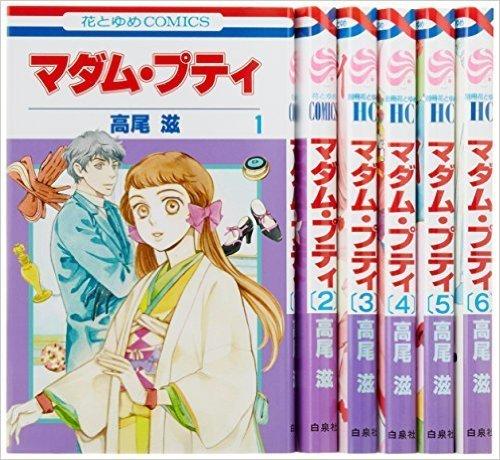 マダム・プティ コミック 1-7巻セット (花とゆめCOMICS)