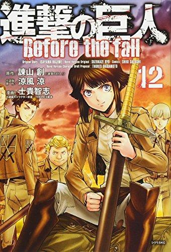 進撃の巨人 Before the fall 12