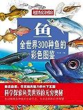 鱼:全世界300种鱼的彩色图鉴(超值金彩白金版) (超级彩图馆)