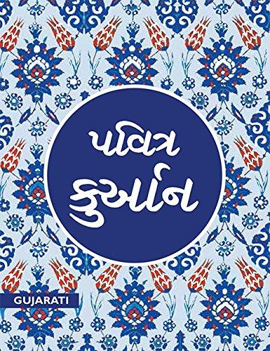 Pavitra Quran (Gujrati)