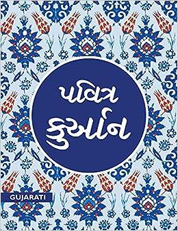 gujarati quran pdf free download
