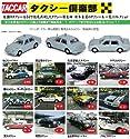 1/64 全12種セット 「TACCAR タクシー倶楽部」