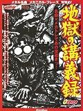 ギター・マガジン 地獄の講義録 名曲×メカトレであの世逝きっ!  (CD付き) (リットーミュージック・ムック)