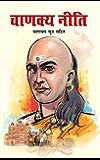 Chanakya Neeti(hindi) (Hindi Edition)