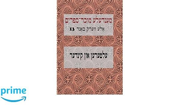 Eltern un kinder Mendele Mocher Sforim collected works Volume 17