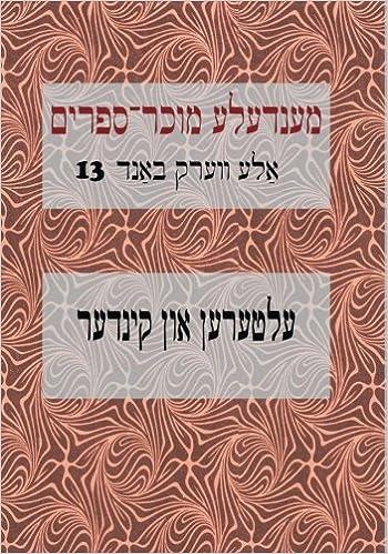 Mendele Mocher Sforim collected works Volume 17 Eltern un kinder