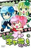 Shugo Chara Chan! (3) (Kodansha Comics good friend) (2010) ISBN: 4063642674 [Japanese Import]