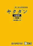 [音声DL付]キクタン中国語【初級編】中検4級レベル キクタン中国語シリーズ