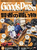GOODS PRESS(グッズプレス) 2019年 09 月号 [雑誌]