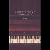 jazz piano ga wakaru hon two five phrase hen: zen gakki taiou lesson douga tuki (Japanese Edition)