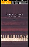 ジャズピアノがわかる本 ツーファイブフレーズ編: 全楽器対応 レッスン動画付き