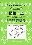 面積 上 面積の意味から、正方形・長方形・平行四辺形・三角形の面積の求 (思考力算数練習張シリーズ 39)