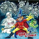 Keiichi Suzuki - Dororon Enma Kun Mera Mera O.S.T. [Japan CD] KICA-3148