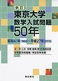 東京大学 数学入試問題50年: 昭和41年(1966)~平成27年(2015)