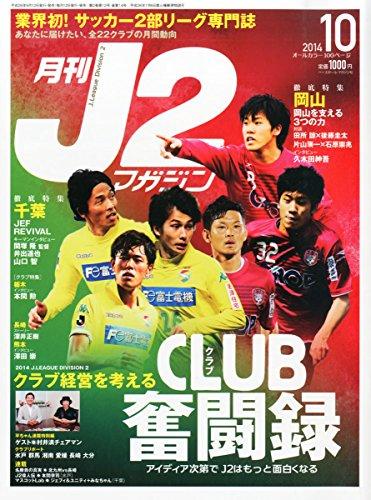 月刊J2マガジン 2014年 10月号 [雑誌]