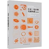 基础造型系列教材:艺术·设计的光迹构成(修订版)