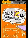 调皮笑话 (笑话王中王)