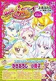 小冊子つき HUGっと!プリキュア(2)プリキュアコレクション 特装版 (プレミアムKC)