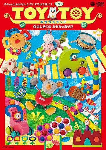 <コロムビア はぐミュージック> 赤ちゃんとおはなし♪だいすきはなあにTOYTOYおもちゃランド はじめてのおもちゃあそび