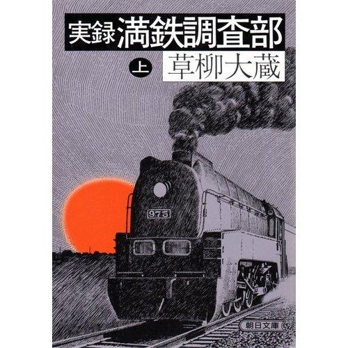 実録満鉄調査部 (上) 感想 草柳 ...