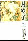 月の子 MOON CHILD 5 (白泉社文庫)