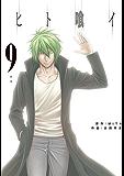 ヒト喰イ(9) (裏少年サンデーコミックス)