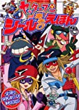 (Young TV Deluxe 203 other) Yatterman seal play picture book (2008) ISBN: 406379203X [Japanese Import]