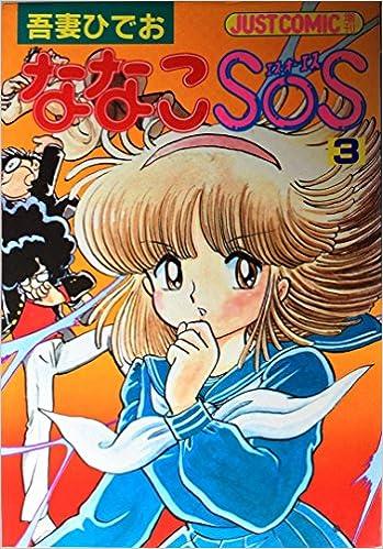 ななこSOS 第01-03巻 [Nanako SOS vol 01-03]