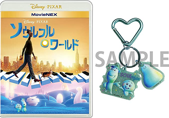 【Amazon.co.jp限定】ソウルフル・ワールド MovieNEX [ブルーレイ+DVD+デジタルコピー+MovieNEXワールド](オリジナルラメ入りアクリルキーホルダー&メーカー特典:オリジナル・エコバッグ付き) [Blu-ray]