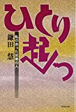 img - for Hitori tatsu : watakushi no atta hankotsu no hito. book / textbook / text book