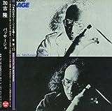 Passage by Takashi Kako (2007-12-15)