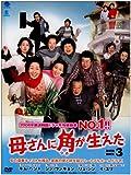 [DVD]母さんに角が生えた DVD-BOX 3