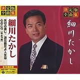 決定版 全曲集 細川たかし GES-14821