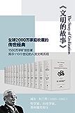 文明的故事(套装全11卷,全球2000万家庭收藏的传世经典 理想国出品)