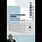 文明的故事(套装全11卷,全球2000万家庭收藏的传世经典)