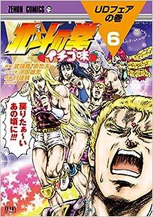 北斗の拳 イチゴ味 第01-06巻 [Hokuto no Ken – Ichigo Aji vol 01-06]