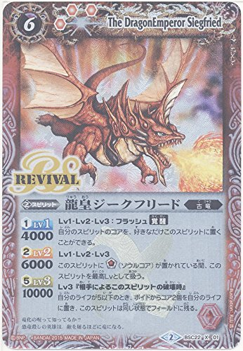 BS01-X01 [X] : 龍皇ジークフリード