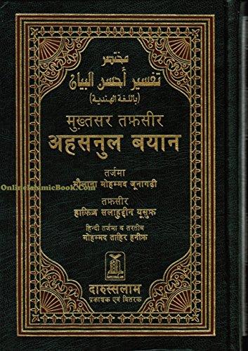 Quran in Hindi Language (Mukhtasar Tafsir Ahsul Bayan)