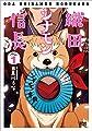織田シナモン信長 1 (ゼノンコミックス)