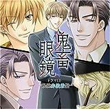 Drama CD by Kichiku Megane-Megane Hisouchakuban (2007-12-26)