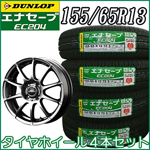 ダンロップ タイヤアルミホイール 4本セット エナセーブEC204 155/65R13 シュナイダースタッグ B07BYY5S2H