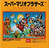 Nintendo Super Mario Bros. Original Video Game Soundtrack 1985 Record Reissue With Poster and Stickers!